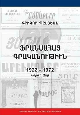 Գրիգոր Պըլտեան  «Ֆրանսահայ գրականութիւն»