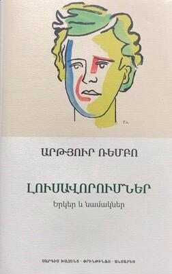 Արթյուր Ռեմբո «Լուսավորումներ: Երկեր և նամակներ»