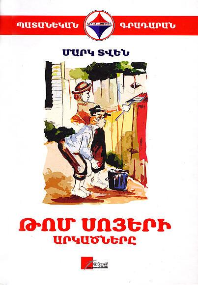 Մարկ Տվեն  «Թոմ Սոյերի արկածները»