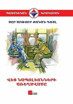 Սըր Արթուր Քոնան Դոյլ «Վեց Նապոլեոնների առեղծվածը»