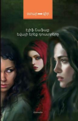 Էլիֆ Շաֆաք «Եվայի երեք դուստրերը»