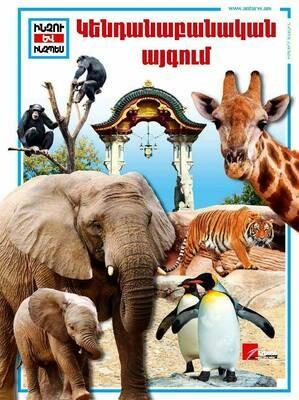 Կենդանաբանական այգում