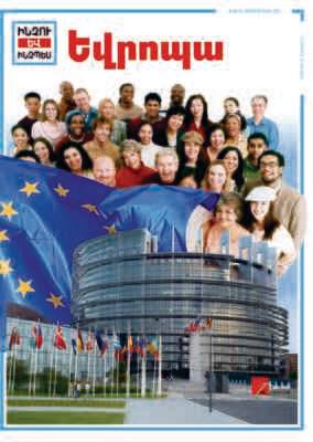 Եվրոպա