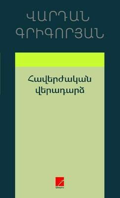 Վարդան Գրիգորյան «Հավերժական վերադարձ»