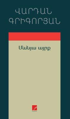 Վարդան Գրիգորյան «Մանյա այրք»