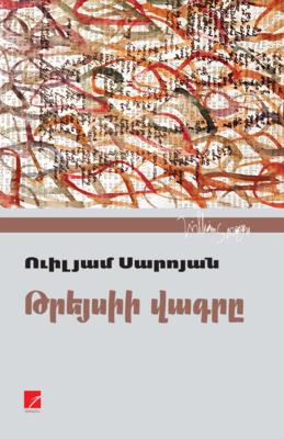Ուիլյամ Սարոյան «Թրեյսիի վագրը»