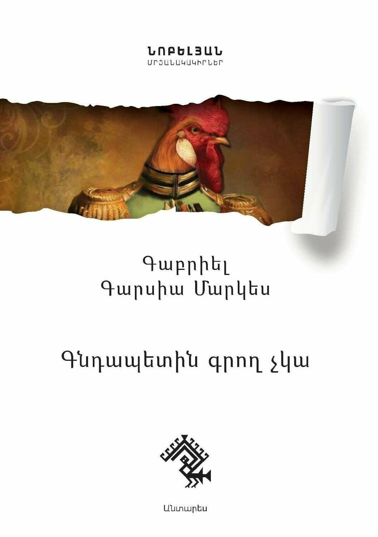 Գաբրիել Գարսիա Մարկես «Գնդապետին գրող չկա»