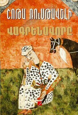 Շոթա Ռուսթավելի «Վագրենավորը»