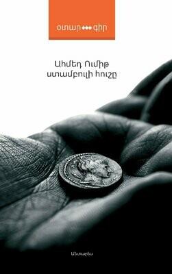 Ահմեդ Ումիթ «Ստամբուլի հուշը»