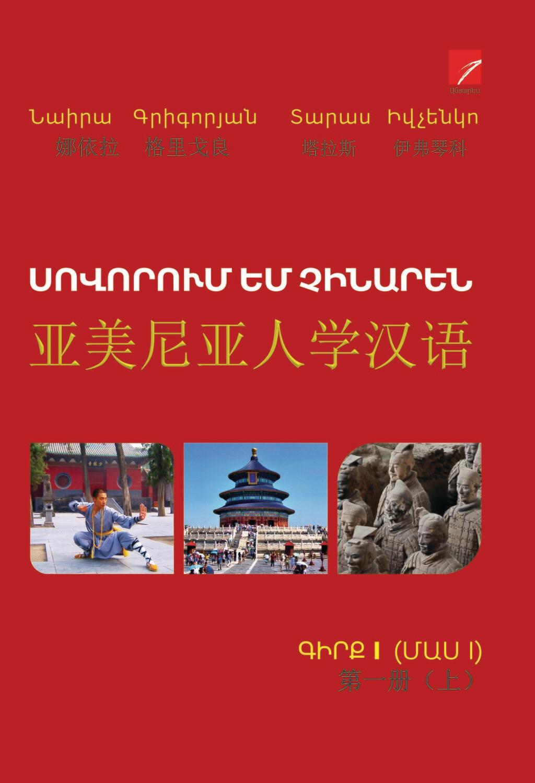 Նաիրա Գրիգորյան (Անտոնյան), Տարաս Իվչենկո «Սովորում եմ չինարեն» (Գիրք 1, մաս 1)