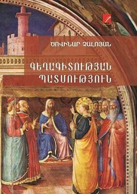 Ծովինար Չալոյան «Գեղագիտության պատմություն»