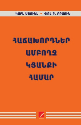 Կարլ Սյուել, Փոլ Բրաուն «Հաճախորդներ ամբողջ կյանքի համար»