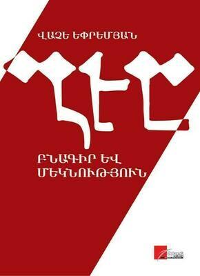 Վաչե Եփրեմյան «Բնագիր եվ մեկնություն»