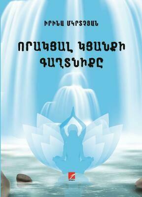 Իրինա Մկրտչյան «Որակյալ կյանքի գաղտնիքը»