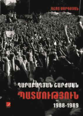 Աշոտ Սարգսյան «Ղարաբաղյան շարժման պատմություն 1988-1989»