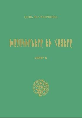 Լևոն Տեր- Պետրոսյան «Խաչակիրները և հայերը», հատոր Ա