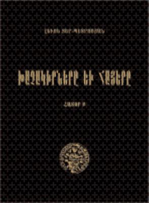 Լևոն Տեր- Պետրոսյան «Խաչակիրները և հայերը», հատոր Բ