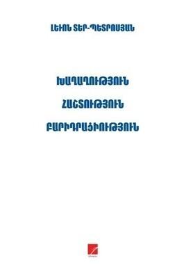 Լևոն Տեր- Պետրոսյան «Խաղաղություն, հաշտություն, բարիդրացիություն»