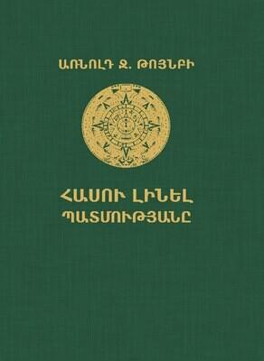 Առնոլդ Ջոզեֆ Թոյնբի «Հասու լինել պատմությանը»