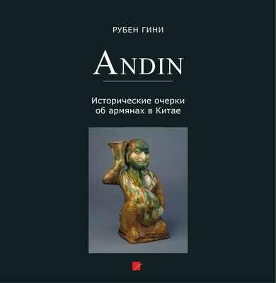 Рубен Гини «Andin: Исторические очерки об армянах в Китае»