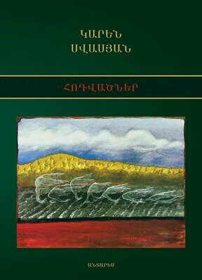 Կարեն Սվասյան «Հոդվածներ»