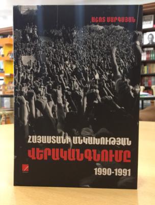 Աշոտ Սարգսյան «Անկախության վերականգնումը 1990-1991»