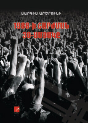 Սարգիս Արծրունի «1988-ի Շարժման 30-ամյակը»
