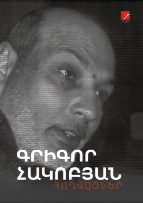 Գրիգոր Հակոբյան. Հոդվածներ