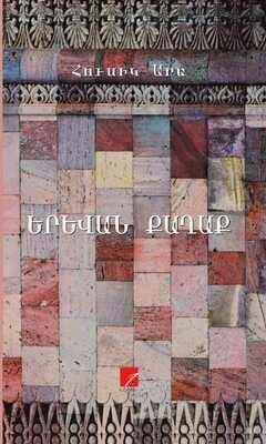 Հուսիկ Արա «Երևան քաղաք»