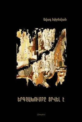 Ավագ Եփրեմյան «Երգչախումբը ցրվել է»