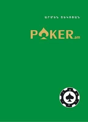 """Արմեն Շեկոյան """"Poker.am"""""""