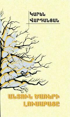 Կարեն Վարդանյան «Անտուն ծառերի լուսաբացը»