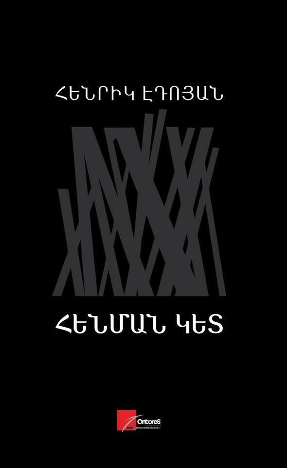 Հենրիկ Էդոյան «Հենման կետ»