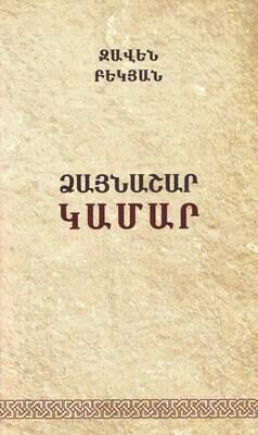 Զավեն Բեկյան «Ձայնաշար կամար »
