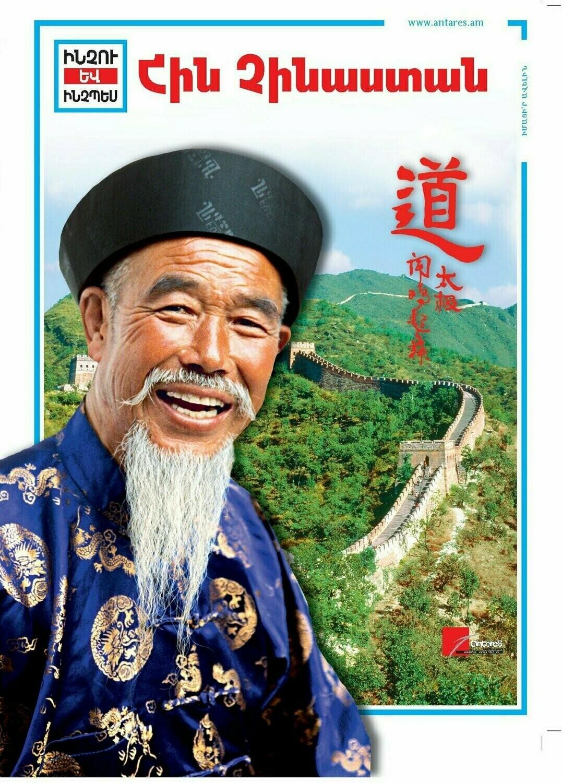 Հին Չինաստան