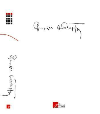 Գուրգեն Մահարի «Երկերի լիակատար ժողովածու 15 հատորով», հատոր 3