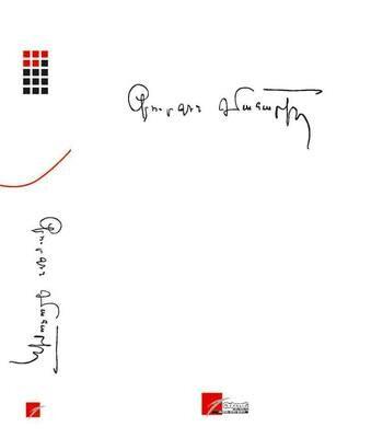 Գուրգեն Մահարի «Երկերի լիակատար ժողովածու 15 հատորով», հատոր 5
