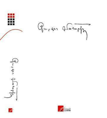 Գուրգեն Մահարի «Երկերի լիակատար ժողովածու 15 հատորով», հատոր 6