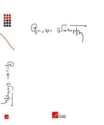 Գուրգեն Մահարի «Երկերի լիակատար ժողովածու 15 հատորով», հատոր 7