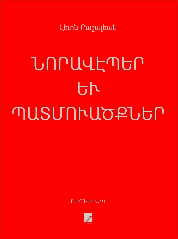 Լեւոն Բաշալեան «Նորավէպեր եւ պատմուածքներ»