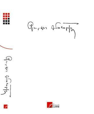 Գուրգեն Մահարի «Երկերի լիակատար ժողովածու 15 հատորով», հատոր 8