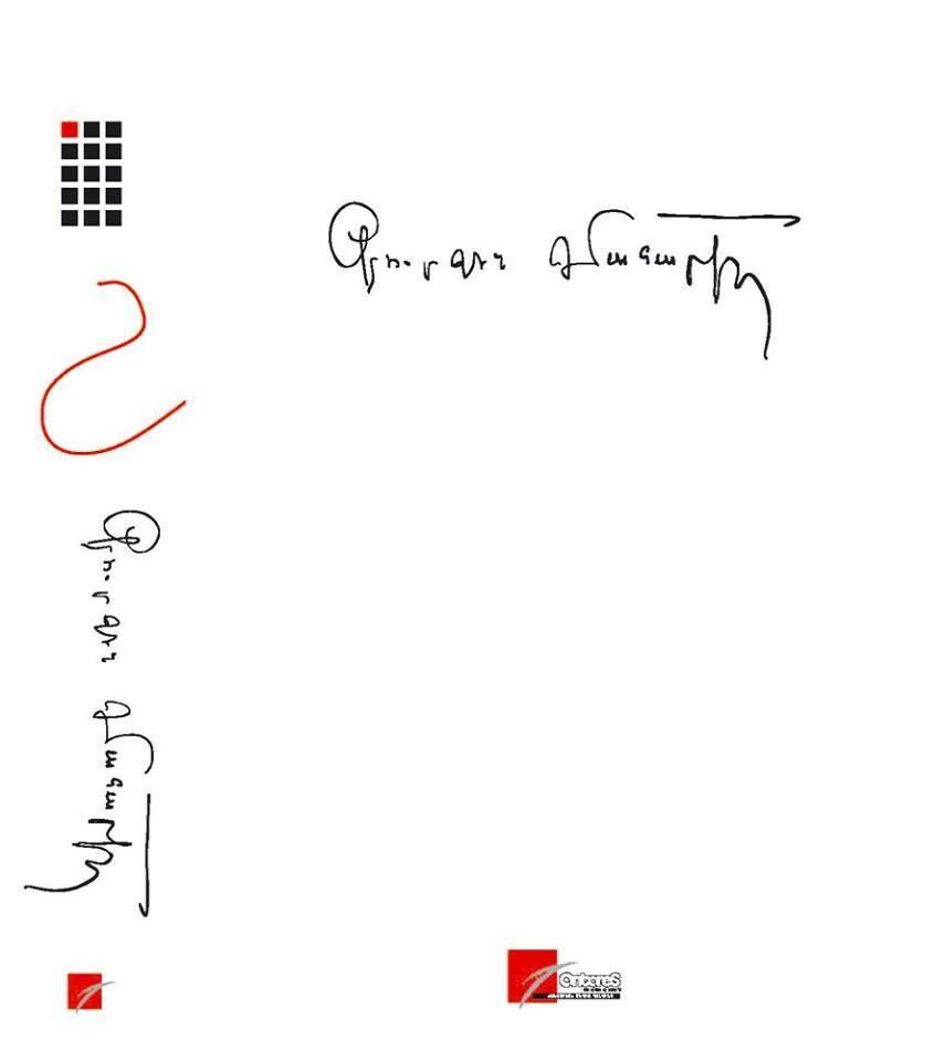 Գուրգեն Մահարի «Երկերի լիակատար ժողովածու 15 հատորով», հատոր 1