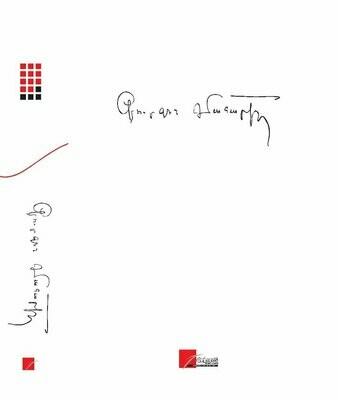 Գուրգեն Մահարի «Երկերի լիակատար ժողովածու 15 հատորով», հատոր 11.