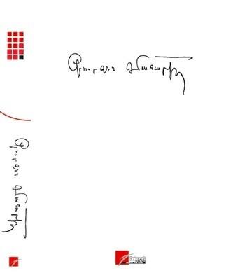 Գուրգեն Մահարի «Երկերի լիակատար ժողովածու 15 հատորով», հատոր 14(1)