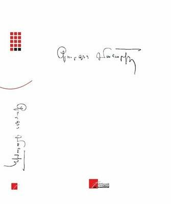 Գուրգեն Մահարի «Երկերի լիակատար ժողովածու 15 հատորով», հատոր 13