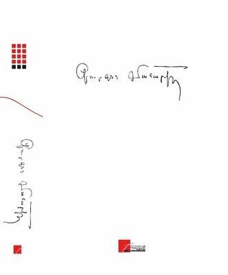 Գուրգեն Մահարի «Երկերի լիակատար ժողովածու 15 հատորով», հատոր 12