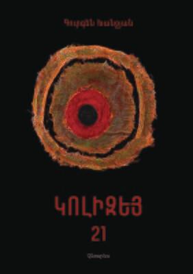 Գուրգեն Խանջյան «Կոլիզեյ 21»