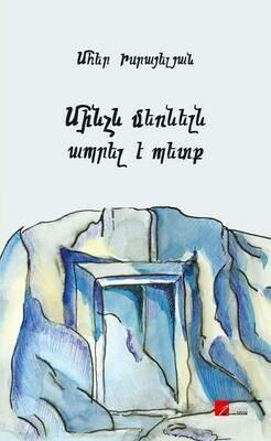 Մհեր Իսրայելյան «Մինչև մեռնելը ապրել է պետք»