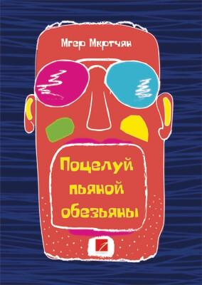 Мгер Мкртчян «Поцелуй пьяной обезьяны»