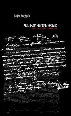 Դավիթ Խաչիյան «Գալուայի վերջին գիշերը»